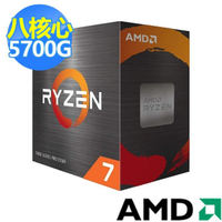 【AMD 超微】5代 Ryzen 7-5700G 八核心 中央處理器(3.8GHz / 內附風扇)