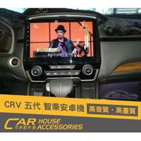汽車配件屋 實體店面 CRV 5代 專用 智乘安卓機 8核心