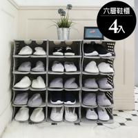 鞋櫃/鞋架 6層塑膠鞋櫃-4入 凱堡家居【Z02045C】