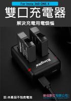 樂福數位 insta360 one x2 充電器 USB雙充 type-c 現貨