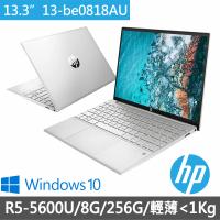【HP 惠普】星鑽13 Pavilion Aero 13-be0818AU 13吋輕薄筆電-全機冰曜銀(R5-5600U/8G/256G PCIe SSD/Win10)