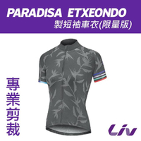 【GIANT】Liv PARADISA 短袖車衣-限量版-Etxeondo製