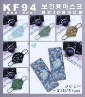 天心 盛籐 KF94迷彩系列醫用口罩(未滅菌)韓式4D口罩【何藥局新一代藥妝連鎖】