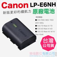 樂福數位 Canon LP-E6NH R5 R6 原廠電池 公司貨