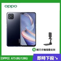 送折疊手機支架【OPPO】A73 5G (8G/128G)智慧三鏡頭手機
