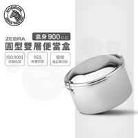 【ZEBRA 斑馬牌】304不鏽鋼圓型便當盒 14CM 0.9L(8S14 雙層飯盒 餐盒)