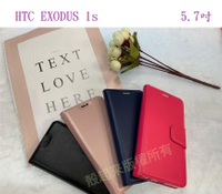【小仿羊皮】HTC EXODUS 1s 5.7吋 斜立支架皮套/側掀保護套/插卡手機套/錢包皮套