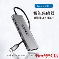 【Tim的3C店】Geekforce 7合1 Type C hub 集線器 typeC hdmi USB 3.2 Gen