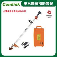 【東林】割草機 CK-210-兩截式 專業型 配29AH鋰離子電池+充電器(電動割草機)