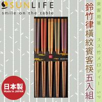 日本製【SUNLIFE】鈴竹律 橫紋賓客筷五入組