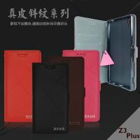 【福利品】真皮斜紋系列 Sony Xperia Z3+/Z3 plus 側掀皮套/保護套/手機套/可放卡片/保護手機/立架式/軟殼
