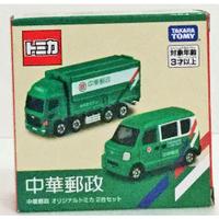現貨 正版TAKARA TOMY TOMICA 多美小汽車 會場限定版 特注-中華郵政車組(2台一組)