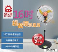 [免運費] 晶工牌16吋360轉超靜音循環涼風扇 2入組 循環扇 電風扇 涼風扇 360度電扇 LV-1678