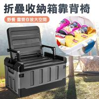 【isona】靠背椅款折疊收納整理箱
