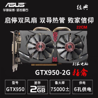 華碩獨立顯卡GTX1050TI 4G吃雞遊戲GTX950 2G台式主機電腦960獨顯ˇ