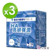 【元氣堂】HA亮妍彈潤膠原蛋白粉15包/盒(日本第一 99%高濃度玻尿酸添加)
