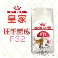 法國 皇家ROYAL CANIN 成貓 理想體態(F32) 2kg /4kg