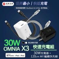 亞果元素 OMNIA X3 PD30W Lightning 快速充電組(120cm) 充電 亞果 充電頭 快充 ADAM
