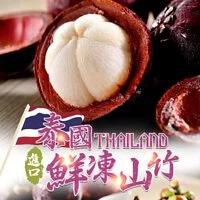 【愛上新鮮】冷凍水果-泰國進口鮮凍山竹 (500g ±5%/包) 3包/6包/10包