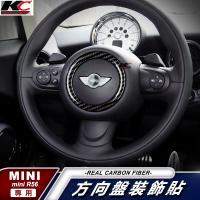 真碳纖維 Mini Cooper R55 R56 Countryman R60 方向盤 卡夢 碳纖維 方向盤貼 改裝 貼