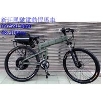 新莊風馳改裝MOUTAGUE悍馬車電動自行車~電動車改裝電動腳踏車~~48 v1000w 鋰電池 改裝套件賣場 含安裝