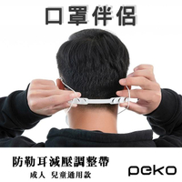 【PEKO】口罩神器三段式防勒耳減壓延長調整帶 頭帶式口罩配件4入組(黑色/白色)