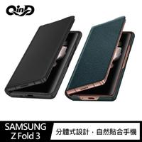 【QIND 勤大】SAMSUNG Galaxy Z Fold 3 真皮保護套