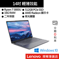 Lenovo 聯想 IdeaPad 5 Pro 82L70035TW R7-5800U/16G/14吋筆電[聊聊再優惠]