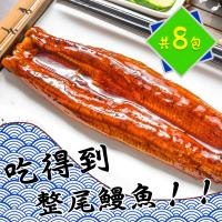 【鮮綠生活】頂級直輸日本整尾蒲燒鰻魚片 200g(共8包)