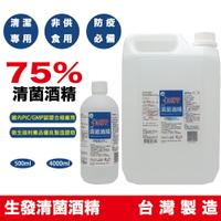 【生發】75%清菌酒精 台灣製造 500ml、4000ml 兩種尺寸