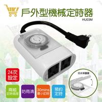 好康加 屋外型機械式定時器(附蓋)(3P/110V) 戶外型定時器 屋外型定時器 雙插座 PRO-WATT HU03M