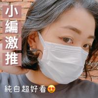 台灣製 白色 康匠 淨新 德智隆 口罩 50入 餐飲使用 成人平面 醫療防護口罩