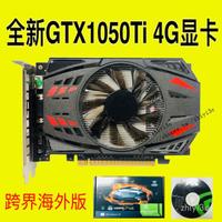【免運速發】全新GTX1050Ti 4G顯卡 高清遊戲獨立DDR5台式電腦顯卡 溫控靜音  NVIDIA