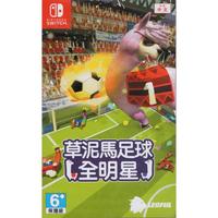 秋葉電玩  NS Switch 任天堂《 草泥馬足球:全明星》中文版