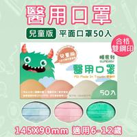【順易利】兒童醫用口罩未滅菌-50片/盒(3色任選)