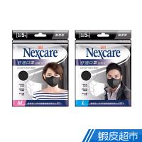 3M NEXCARE 舒適口罩酷黑型  5枚入  現貨 蝦皮直送