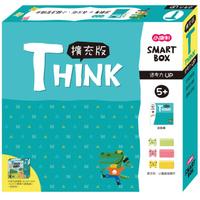 【領券滿額折50】《 小康軒 》SMART BOX擴充版(思考力THINK) 東喬精品百貨