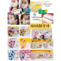 SGS檢驗合格限時特價❤台灣現貨❤兒童立體口罩50入 三層口罩  ,鬼滅之刃口罩,兒童口罩 幼幼口罩(非醫療
