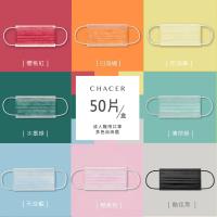 【佳和】成人醫用口罩 50入 台灣製 雙鋼印(10色 自由選)