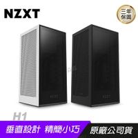 NZXT 恩傑 H1 電腦機殼 黑 白/垂直機殼/內建整合式PSU/AIO 水冷散熱器/PCIe 轉接卡