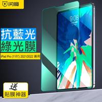 【閃魔】蘋果Apple iPad Pro 2021年 11吋鋼化玻璃保護貼9H(抗藍光綠光膜)