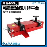 油壓升降車 保養維修 液壓昇降機 升降台車 製造工廠 小型油壓升降台 MIT-LP0940