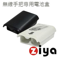 【ZIYA】XBox360 副廠 遙控手把專用電池盒