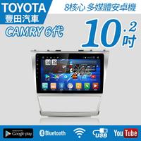【不含工】2008~2012 Toyota CAMRY 6代 專車專用 10.2吋 八核心 安卓機 8核心【禾笙科技】