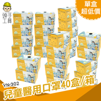 頭手工具【40盒一箱】台灣口罩 台製口罩 大童口罩 防塵口罩 YN-302 50入 MIT 孩童口罩