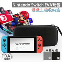 Switch 收納包 NS 硬殼主機包 EVA加厚防撞 保護包 防震包 保護殼 Nintendo 任天堂《DA量販店