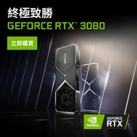 現貨全新 GeForce RTX3080創始版 台北面交  6月18新品 有購買證明