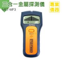 《安居生活館》三合一金屬探測儀 金屬探測器 可測PVC水管 測PVC水管 牆壁探測器 MET-MF3