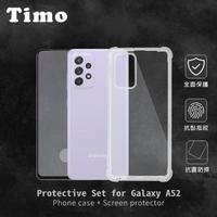 【AdpE】SAMSUNG Galaxy A52 5G 透明防摔手機殼+鏡頭貼+螢幕保護貼三件組