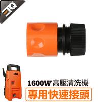 ETQ USA 1600W 高壓清洗機 專用快速接頭
